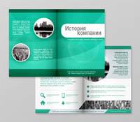 Заказанная брошюра