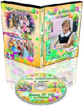 Печать обложек для DVD и CD дисков