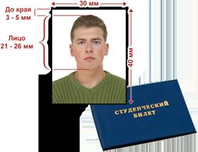 Фото на студенческий билет