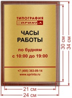 Золотая табличка в офис
