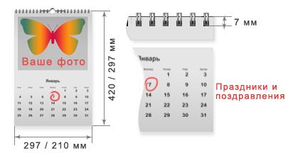 Календари на ригеле