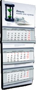 Календари настенные квартальные